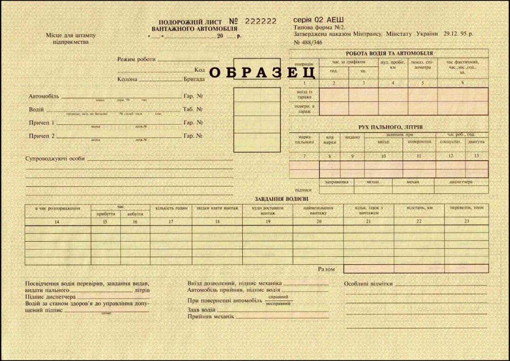 Путевой лист по Украине Ф №2